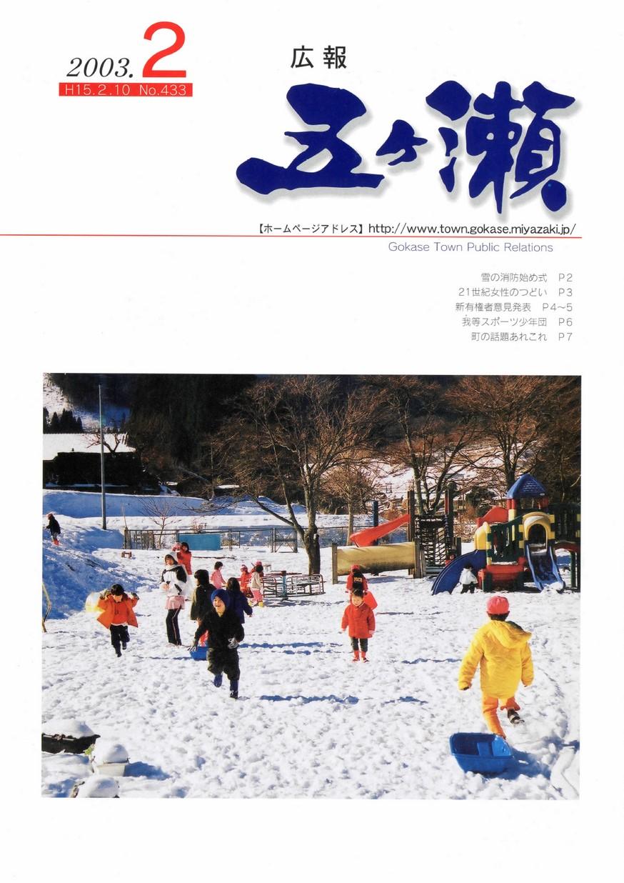 広報五ヶ瀬 No.433 2003年2月号の表紙画像