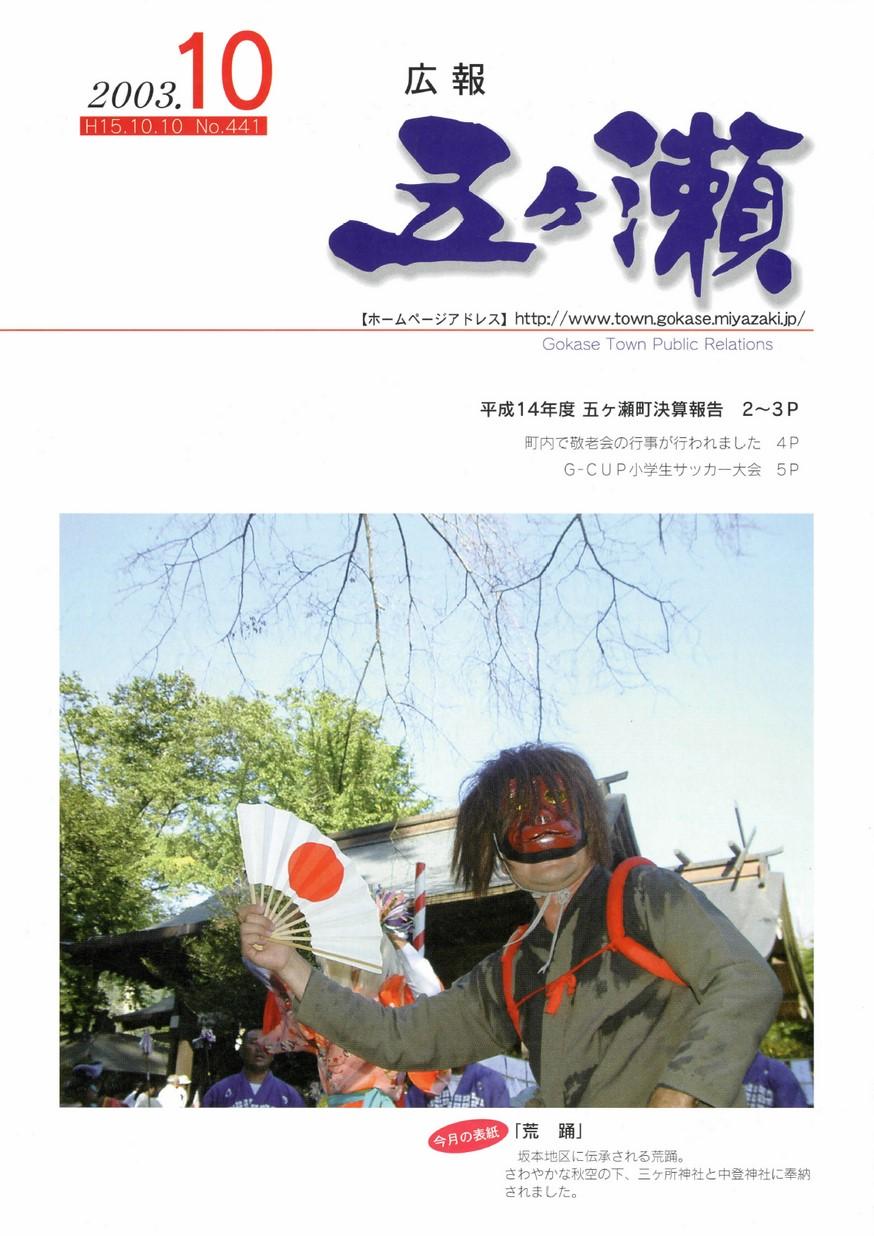 広報五ヶ瀬 No.441 2003年10月号の表紙画像