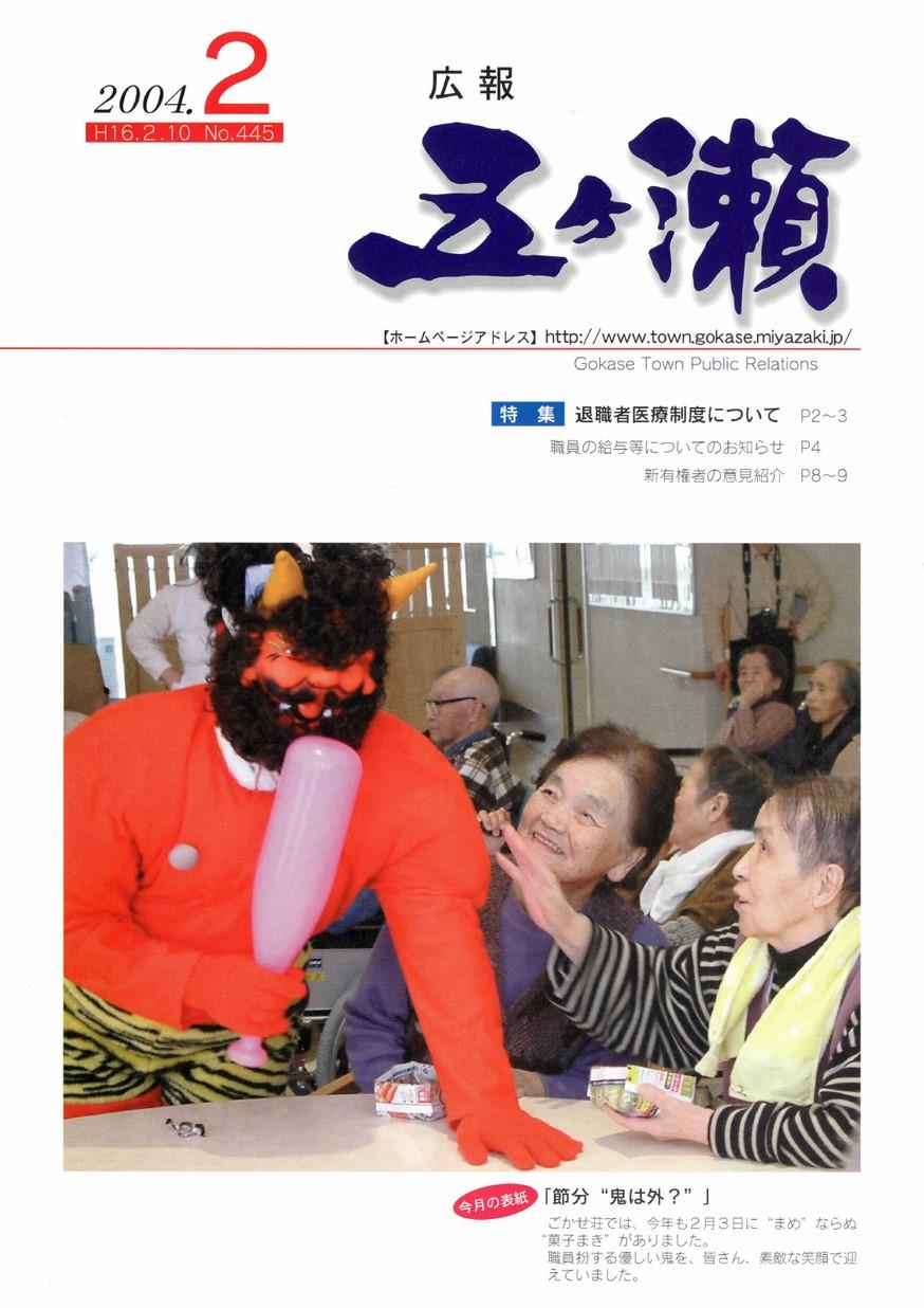 広報五ヶ瀬 No.445 2004年2月号の表紙画像