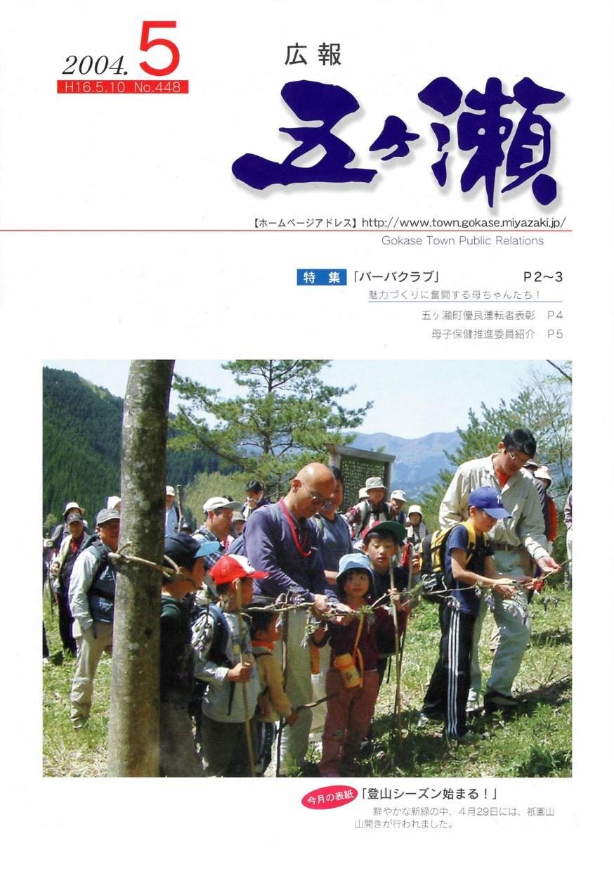 広報五ヶ瀬 No.448 2004年5月号の表紙画像