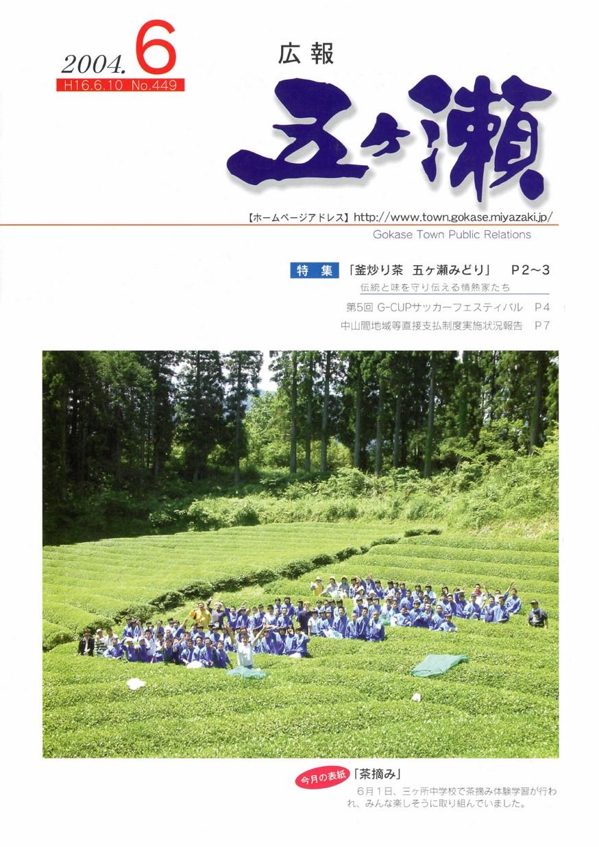 広報五ヶ瀬 No.449 2004年6月号の表紙画像