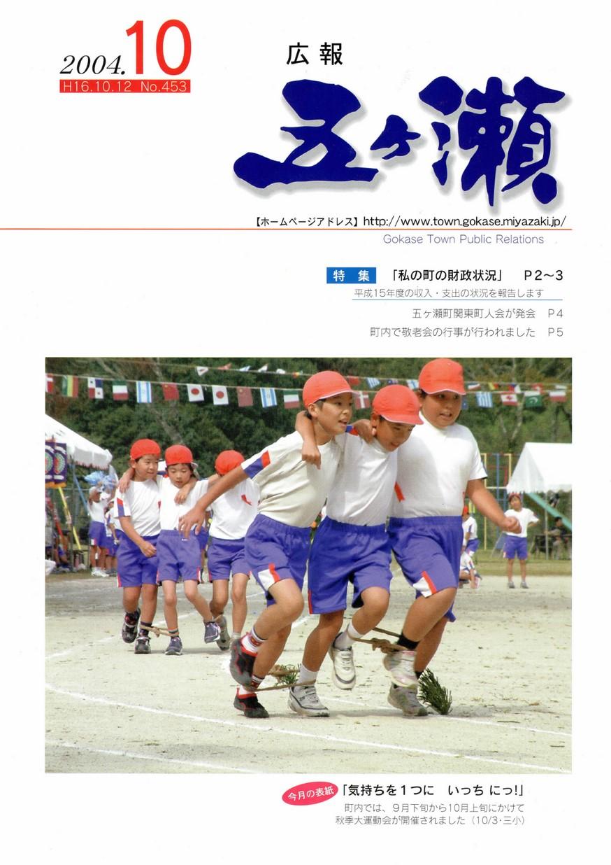 広報五ヶ瀬 No.453 2004年10月号の表紙画像