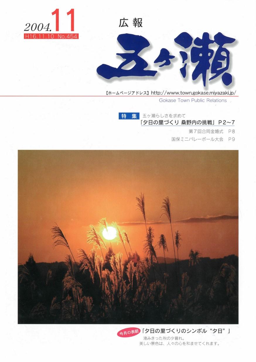 広報五ヶ瀬 No.454 2004年11月号の表紙画像