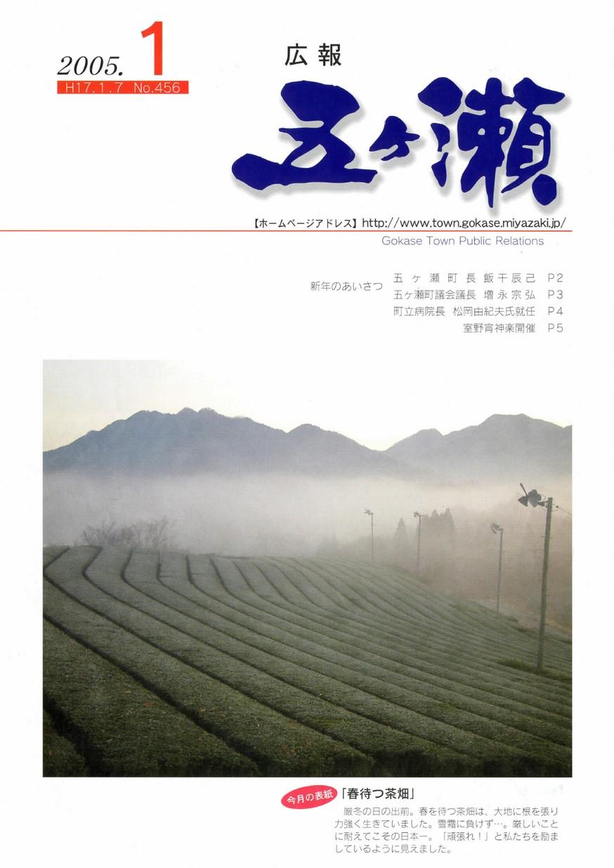 広報五ヶ瀬 No.456 2005年1月号の表紙画像
