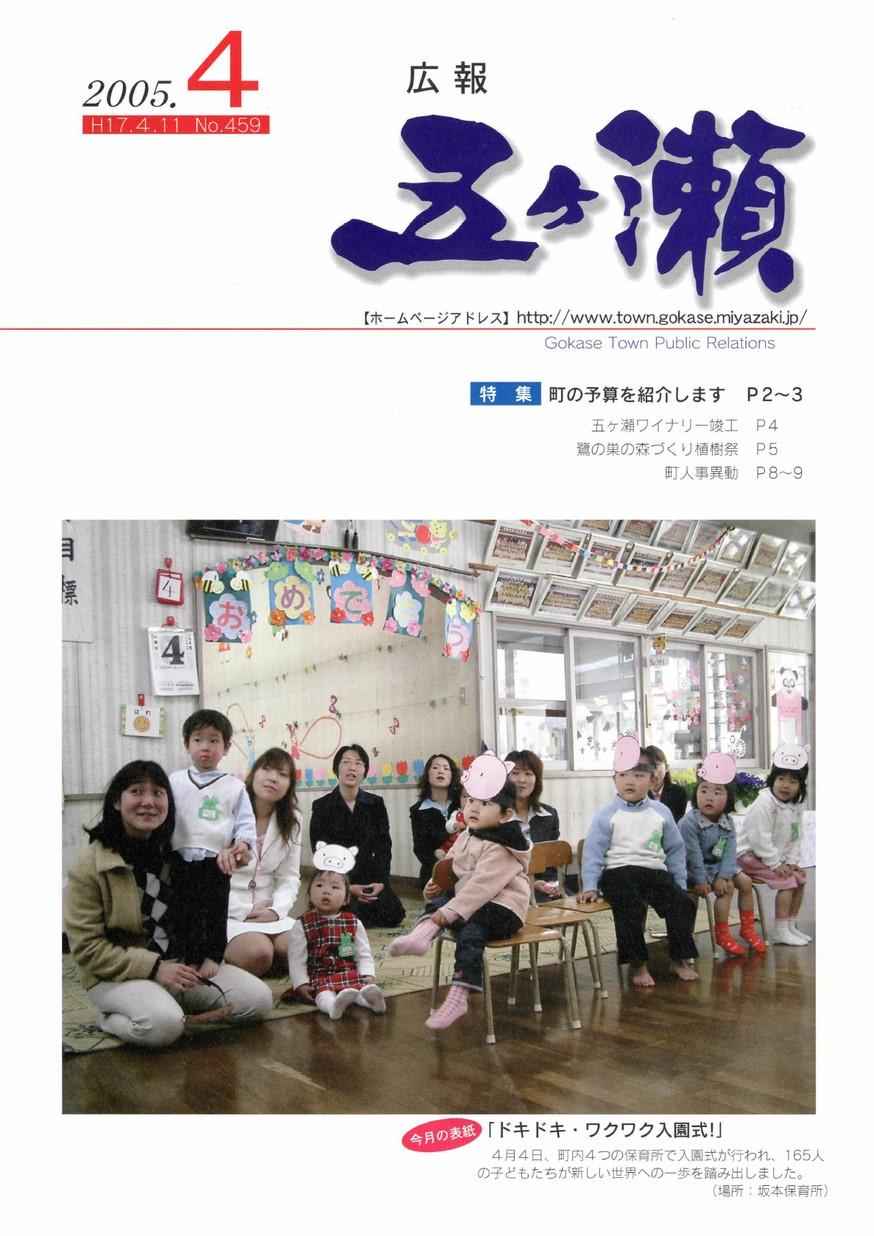 広報五ヶ瀬 No.459 2005年4月号の表紙画像