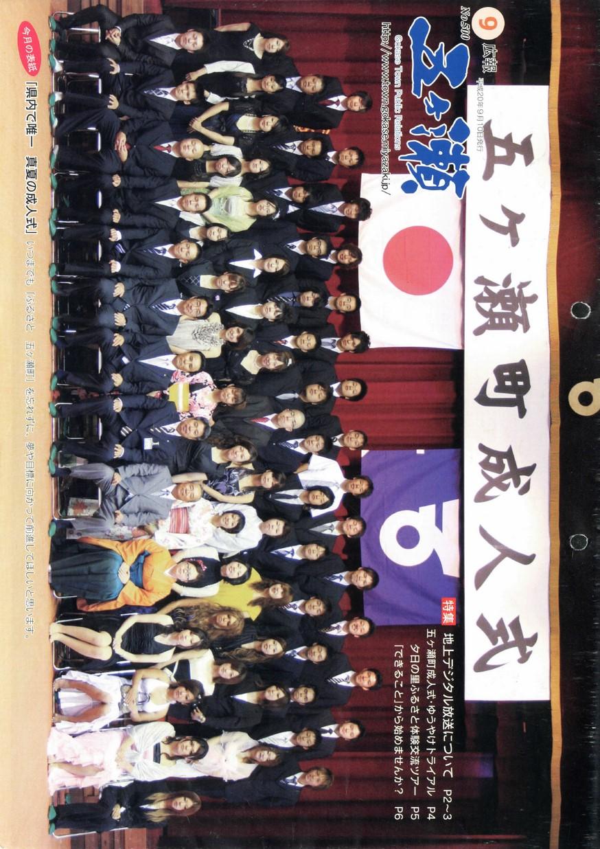 広報五ヶ瀬 No.500 2008年9月号の表紙画像
