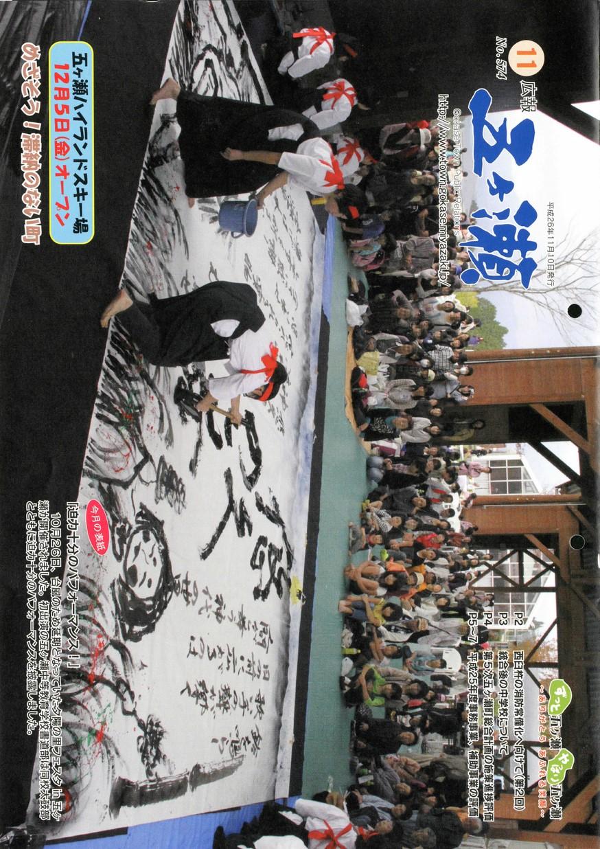 広報五ヶ瀬 No.574 2014年11月号の表紙画像