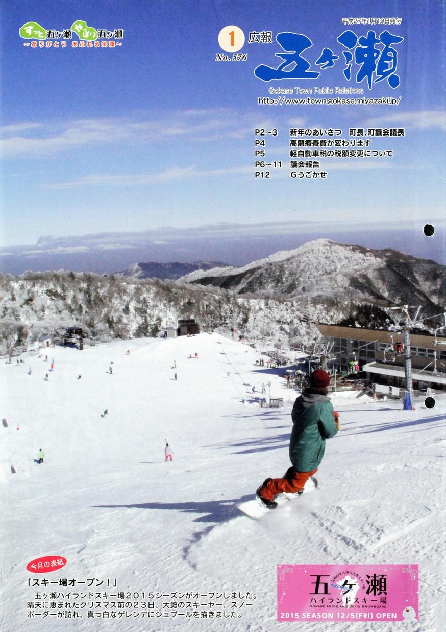 広報五ヶ瀬 No.576 2015年1月号の表紙画像