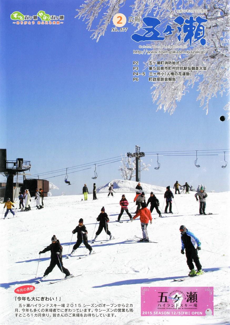 広報五ヶ瀬 No.577 2015年2月号の表紙画像