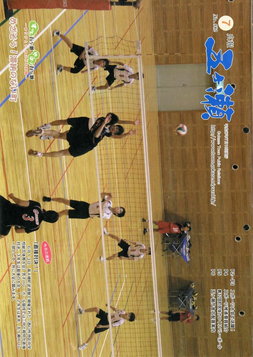 広報五ヶ瀬 No.582 2015年7月号の表紙画像