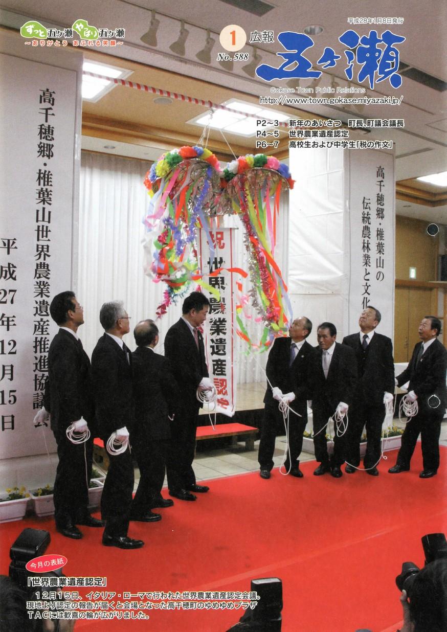 広報五ヶ瀬 No.588 2016年1月号の表紙画像