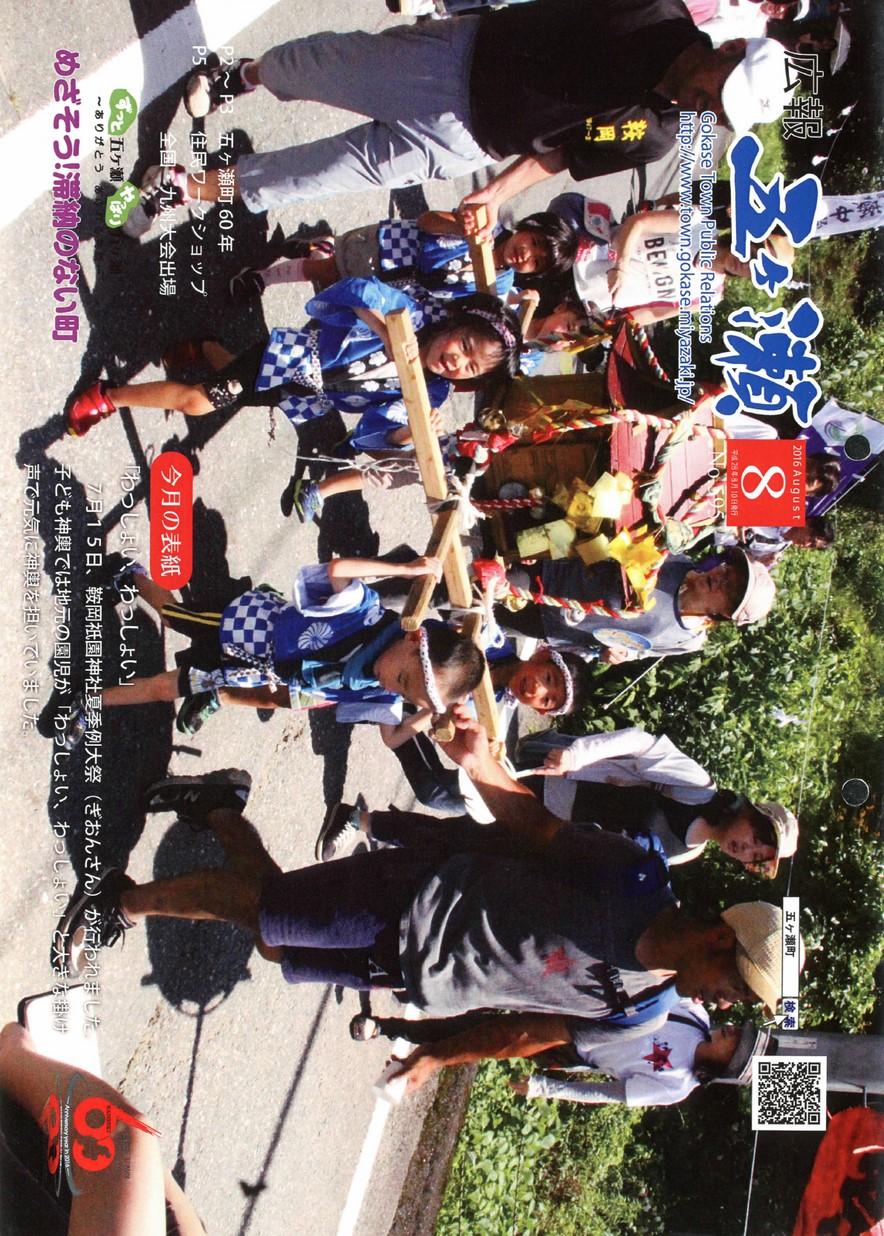 広報五ヶ瀬 No.595 2016年8月号の表紙画像