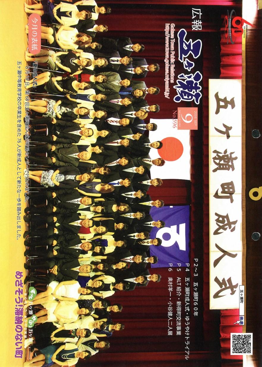広報五ヶ瀬 No.596 2016年9月号の表紙画像