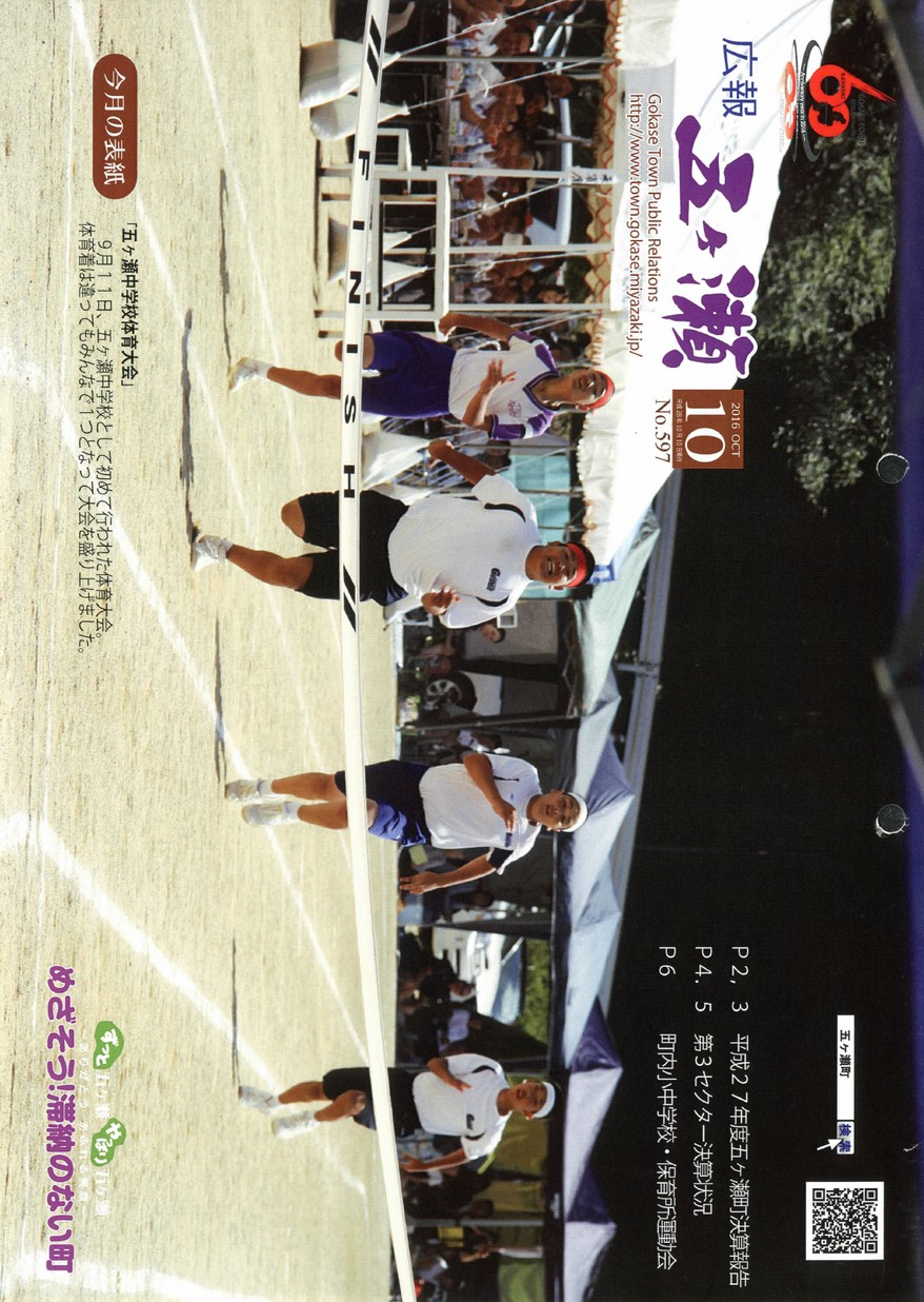 広報五ヶ瀬 No.597 2016年10月号の表紙画像