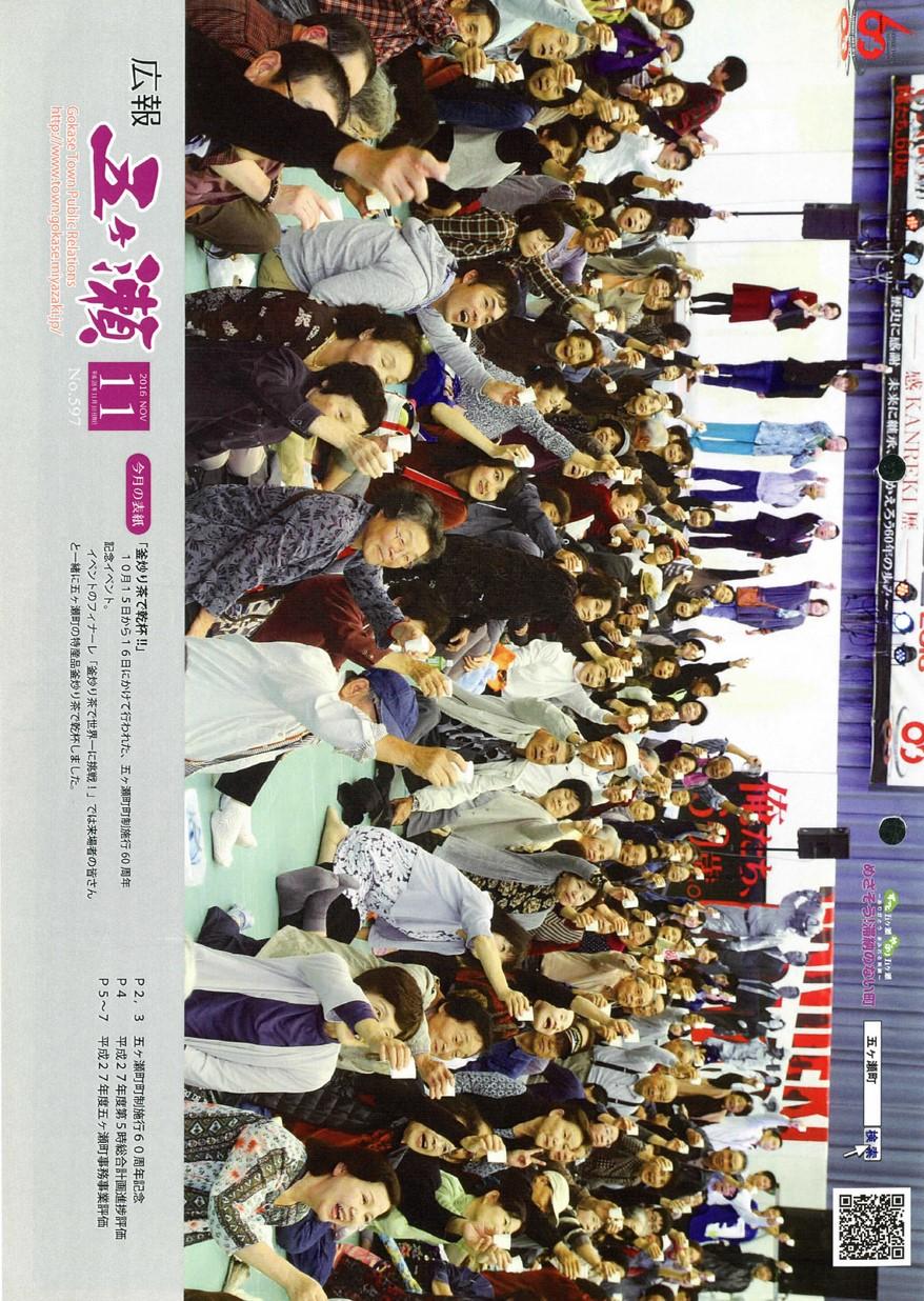 広報五ヶ瀬 No.597 2016年11月号の表紙画像