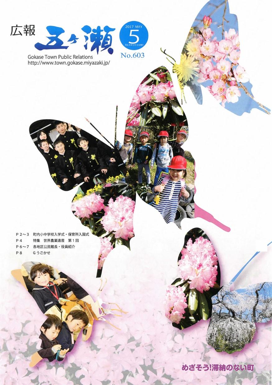 広報五ヶ瀬 No.603 2017年5月号の表紙画像