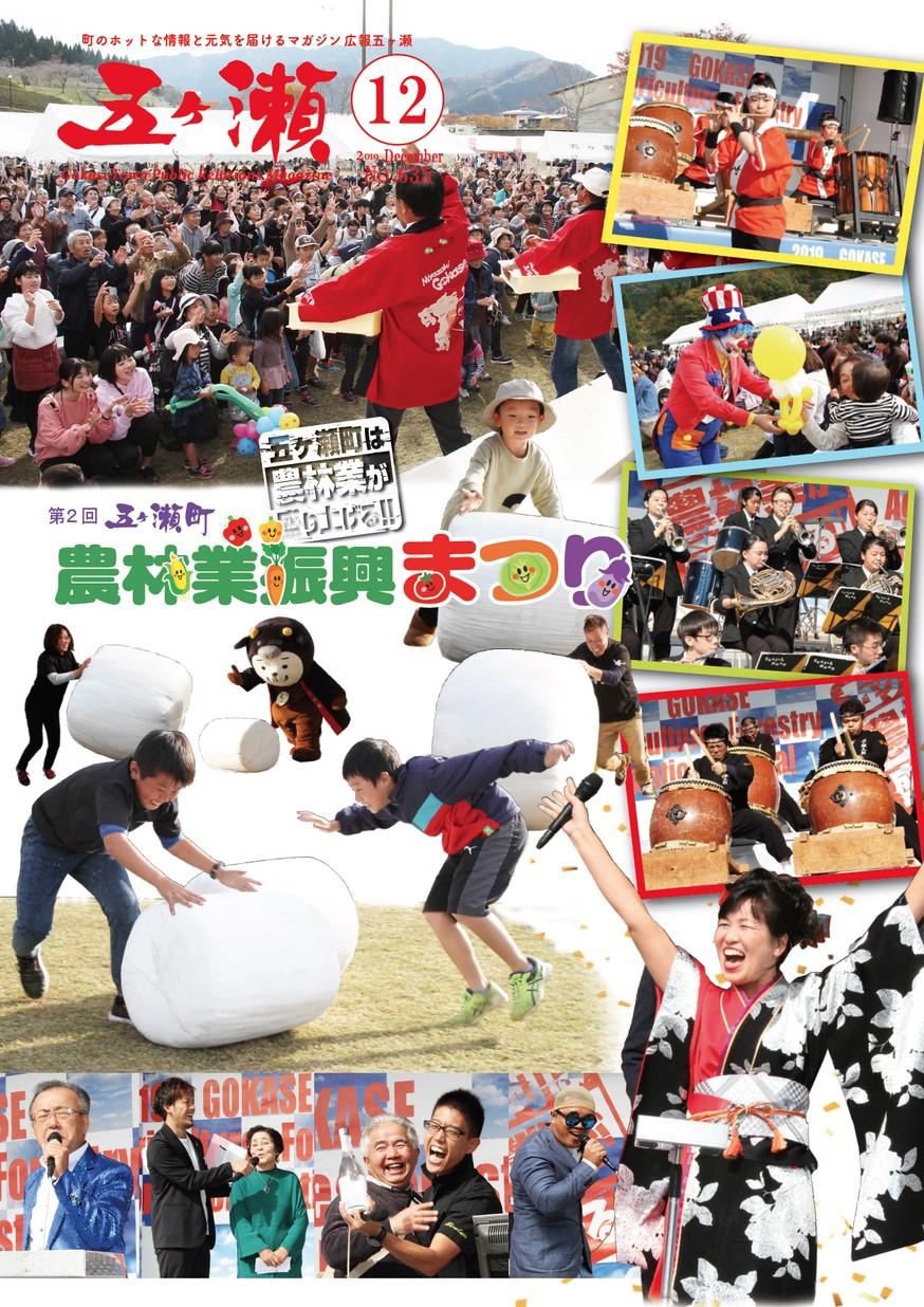 広報五ヶ瀬 No.635 2019年12月号の表紙画像